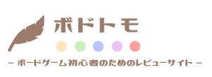 ボドトモ〜ボードゲーム初心者のためのレビューサイト〜